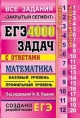 ЕГЭ Математика. Банк заданий. 4000 задач. Базовый и профильный уровни. Закрытый сегмент